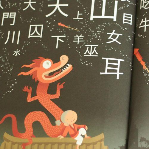 Pet dragon page 2